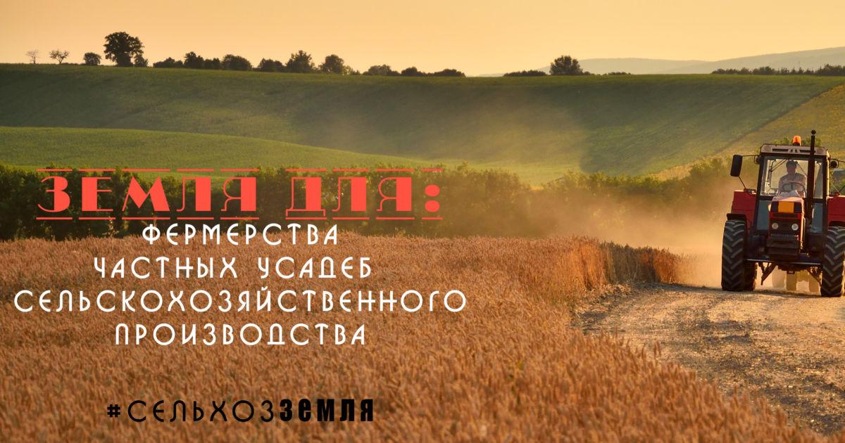 Продажа земельных участков в Подмосковье и Новой Москве